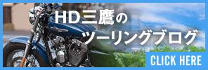 HD東村山のツーリングブログ