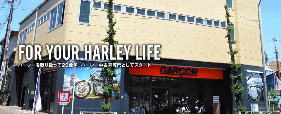 FOR YOUR HARLEY LIFE ハーレーと共に17年。感動体験は調布から始まる。