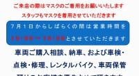 緊急事態宣言に関するおしらせ(中古車ギャラリー)R2.7