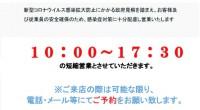 営業時間短縮R3.1