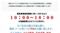 コロナ営業時間変更のお知らせR3